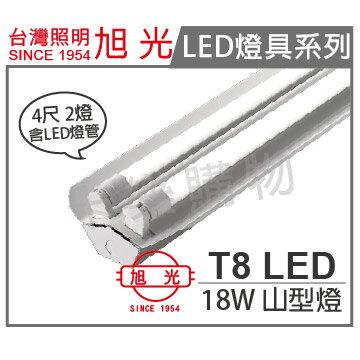 旭光 LED T8 18W 6000K 白光 4尺2燈 全電壓 工事燈 _ SI430020