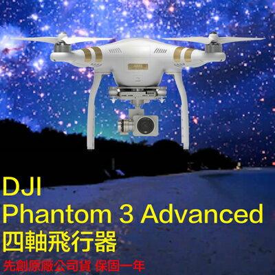 【超靚-免運費】 DJI Phantom 3 Advanced 四軸飛行器 空拍機 遙控飛機 Phantom 3 Advanced