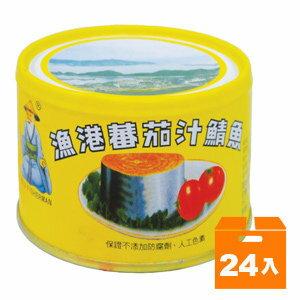 同榮 漁港牌 蕃茄汁鯖魚 易開罐(黃) 230g (24入)/箱