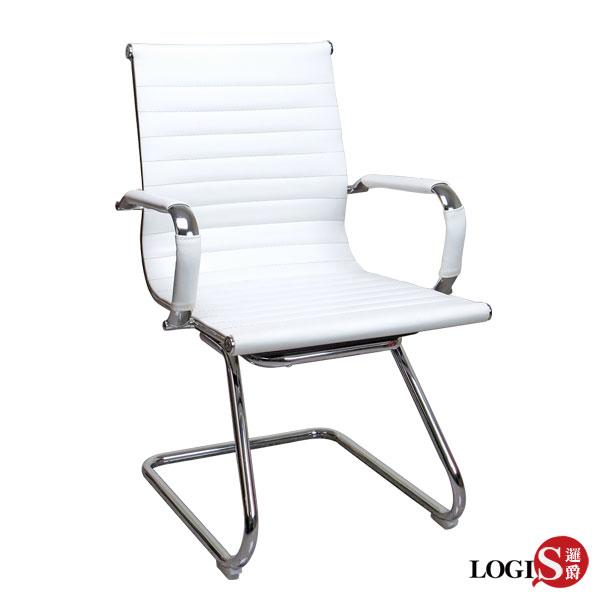 促銷-LOGIS安菲米皮椅弓形洽談椅梳妝椅辦公椅事務椅【CA10】白