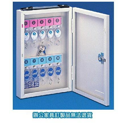 鑰匙管理箱系列 K-10 容量:10支