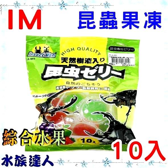 推薦【水族達人】【甲蟲】IM《昆蟲果凍 10入 綜合水果 20-A-001 》草莓 香蕉 蘋果 鍬形蟲 獨角仙