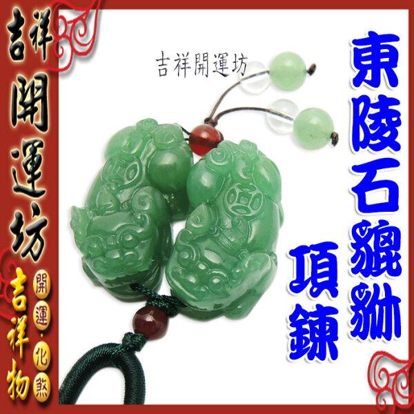 【吉祥開運坊】貔貅項鍊【招財最佳商品東陵石貔貅綠色貔貅含項鍊繩】開光加持擇日