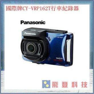 【夜視效果佳】PANASONIC CY-VRP162T WDR 觸控操作 廣角 GPS行車紀錄器 內含16G記憶卡 公司貨含稅開發票