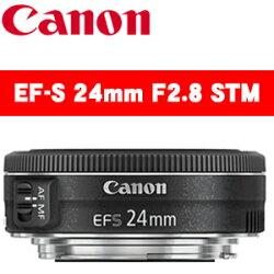 [滿3千,10%點數回饋]Canon EF-S 24mm F2.8 STM   新款定焦鏡   EOS 單眼相機專用定焦鏡頭  彩虹公司貨
