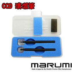 [滿3千,10%點數回饋]Marumi CCD除塵清潔筆/果凍筆 彩宣公司貨