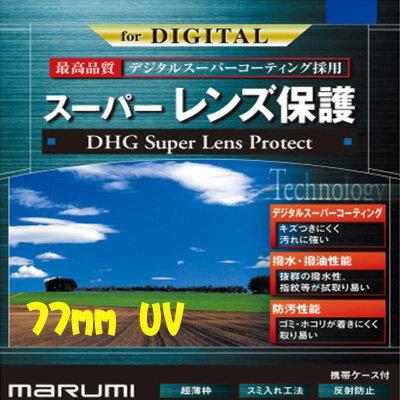 【滿3千,15%點數回饋(1%=1元)】Marumi DHG Super 77mm UV 奈米鍍膜高透光! 公司貨