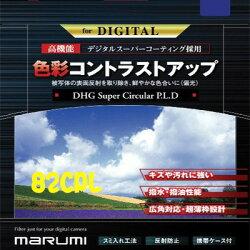 [滿3千,10%點數回饋]Marumi Super DHG 82mm CPL 偏光鏡 彩宣公司貨