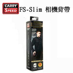 CARRY SPEED 速必達 FS-Slim 相機背帶 立福公司貨