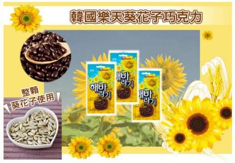 千御國際多國食品:韓國Lotte樂天葵花子巧克力[KO62629138]千御國際