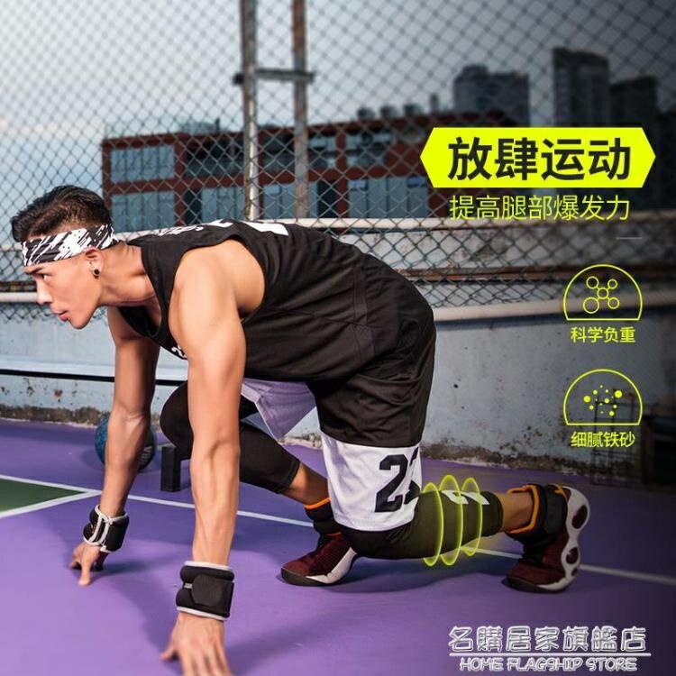 負重綁腿沙袋運動跑步訓練男健身裝備學生加重腿部手環手腳沙包女 全館牛轉錢坤 新品開好運