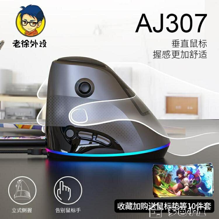 垂直滑鼠老徐外設黑爵AJ307垂直立式滑鼠有線電腦辦公人體工學usb滑鼠滑