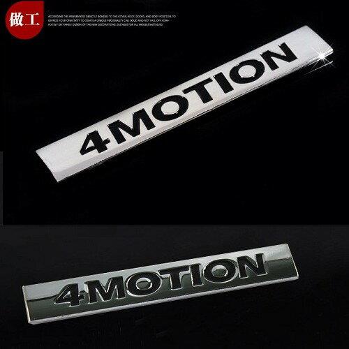 4MOTION 四輪驅動 車身貼 標誌 VW TIGUAN TOURAN GOLF GTI 沂軒精品 A0301