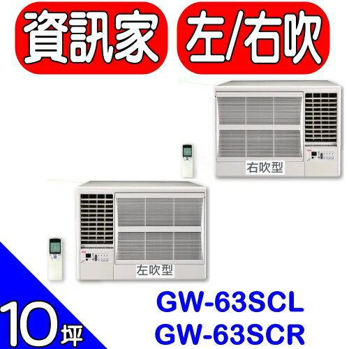 可議價★回饋15%樂天現金點數★資訊家【GW-63SCLGW-63SCR】窗型冷氣