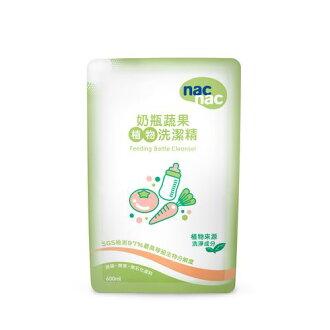 ★衛立兒生活館★Nac Nac 奶瓶蔬果洗潔精補充包【600ml】
