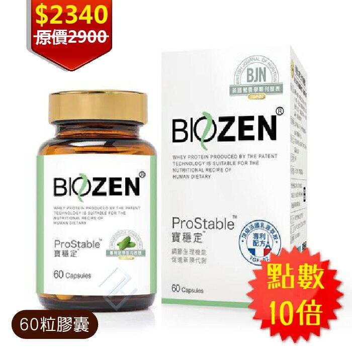 【點數10倍】貝昇 Biozen 寶穩定(60顆) 苦瓜胜肽