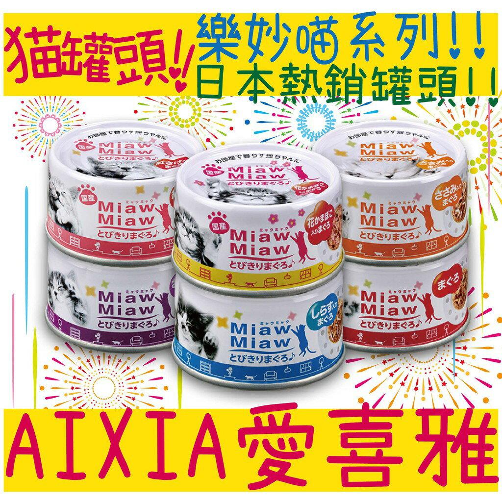 AIXIA 愛喜雅 日本 樂妙喵 60g 貓罐頭 多種口味 副食罐 湯罐 鮪魚 蟹 柴魚 吻仔魚 鮭魚 魚板 妙喵