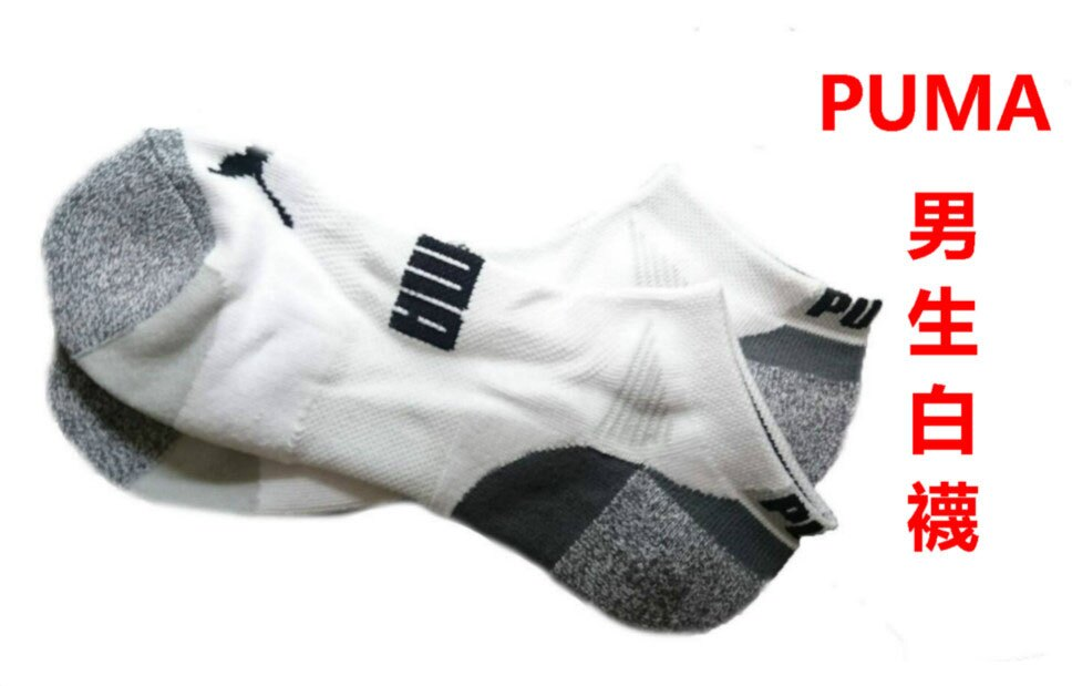 運動襪 團購價 PUMA運動襪 正版限量現貨/厚底襪/襪子/短襪/路跑/健身房/登山/排汗/透氣/防曬/籃球/自行車/棒球/足球/羽球