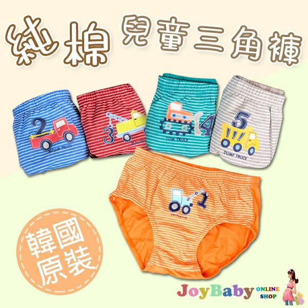 兒童內褲三角褲 韓國寶寶純棉內褲-工程車系列-JoyBaby