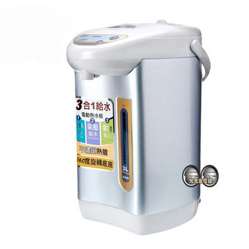 大家源 三合一電動熱水瓶 TCY-2033
