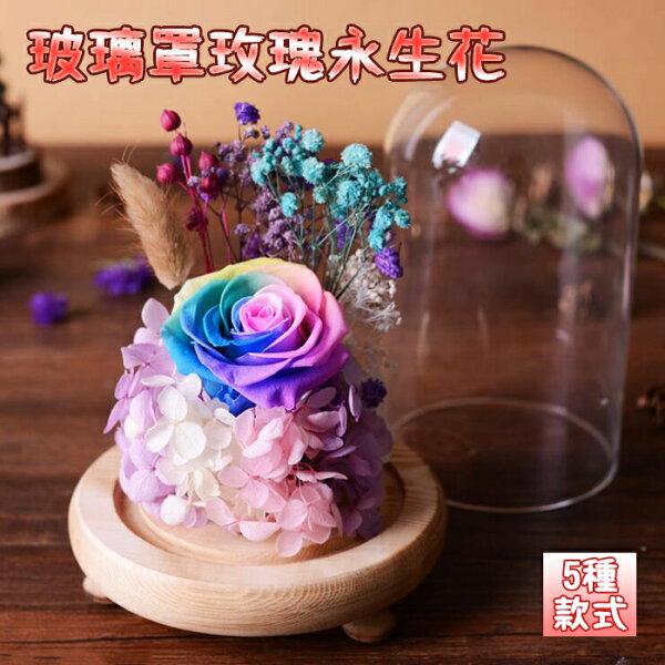 【葉子小舖】玻璃罩玫瑰永生花節慶送禮居家裝飾家飾手作禮品植物園藝情人送禮紀念日禮品生日禮物乾燥花