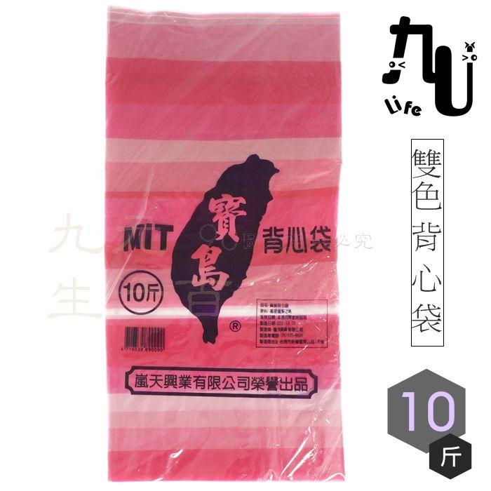【九元生活百貨】雙色背心袋/10斤 花袋 寶島背心袋 手提塑膠提袋 市場提袋 MIT