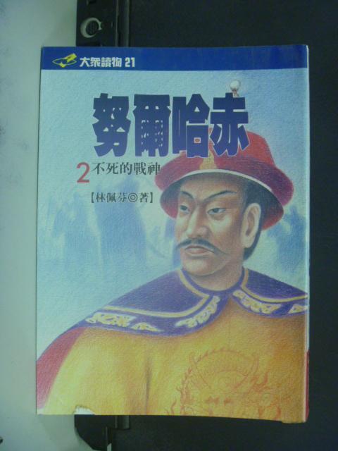 【書寶二手書T5/一般小說_GBE】努爾哈赤不死的戰神_林佩芬