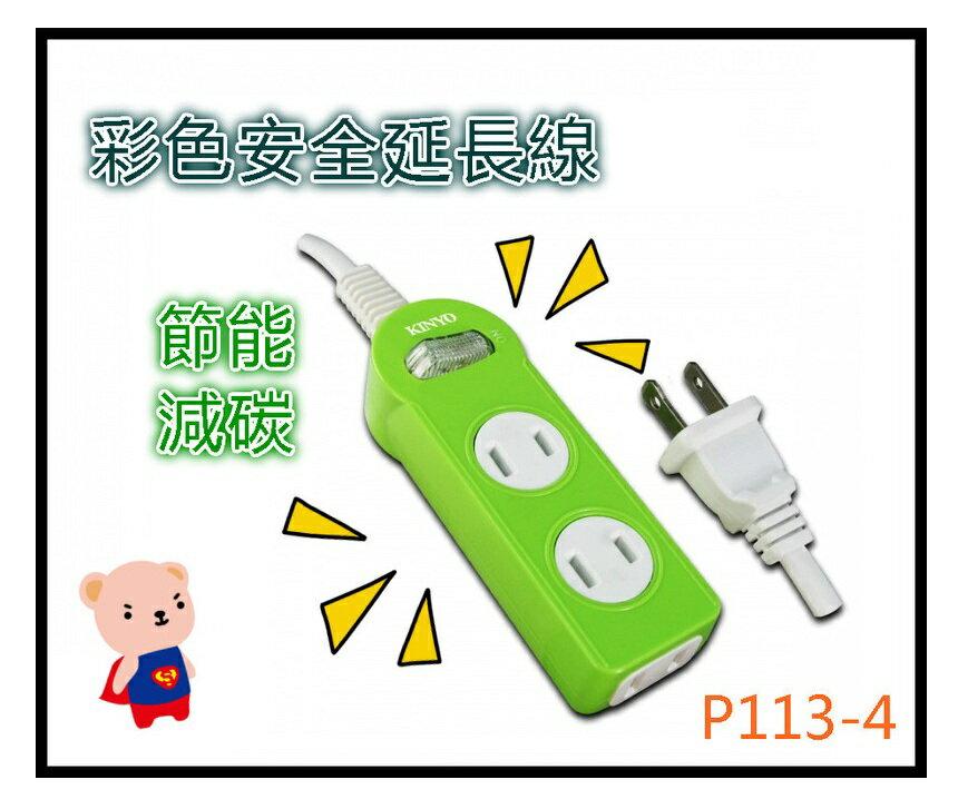 延長線 KINYO 4呎 1開3插彩色安全延長線 台灣製造 獨立開關 穩定電流 插頭 插座 充電 P113-4