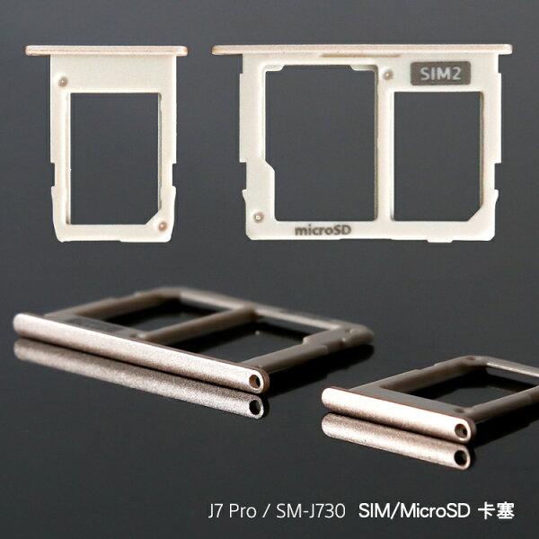 SAMSUNGGalaxyJ7ProSM-J730GM專用SIM卡蓋MicroSD卡托卡托卡塞卡座卡槽SIM卡抽取座