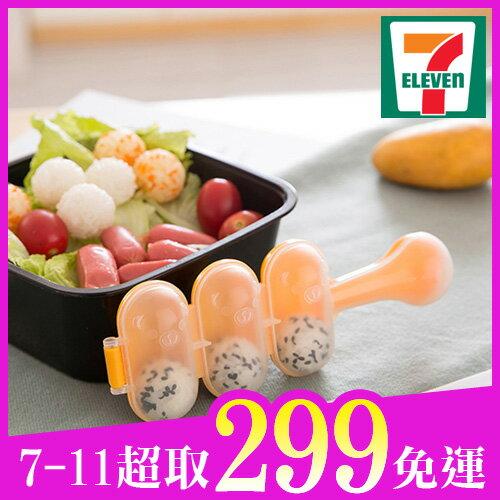 【7-11超取299免運】日式小圓球飯糰模具搖飯糰神器米飯搖一搖圓形飯糰
