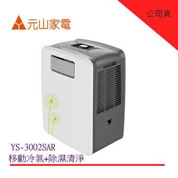 元山 YEN SUN 多功能移動式 冷氣/移動式/遙控/除濕/清淨(YS-3002SAR) 公司貨 0利率 免運