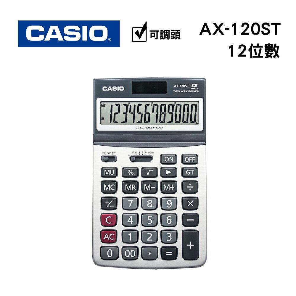 CASIO卡西歐 AX-120ST 12位元 仰角桌上型計算機