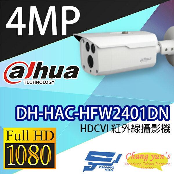 高雄台南屏東監視器DH-HAC-HFW2401DN400萬畫素HDCVI紅外線攝影機大華dahua