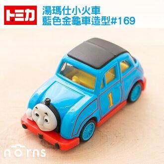 NORNS 【日貨Tomica小汽車(湯瑪仕小火車-藍色金龜車造型#169】多美小汽車 thomas train