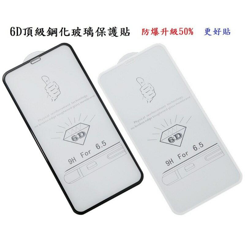 iphone 頂級 6D 滿版 鋼化玻璃 保護貼 玻璃貼 可用於 iphoneX Xs XR i8 i7 i6