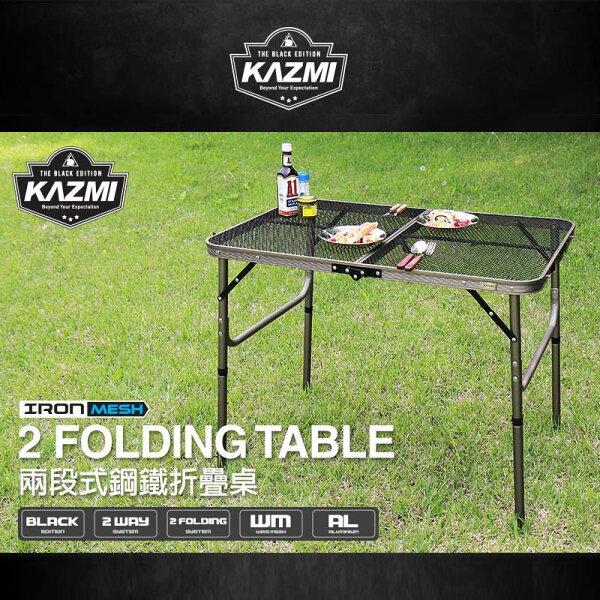 【露營趣】KAZMIK7T3U013兩段式鋼網折疊桌折疊桌摺疊桌露營桌休閒桌