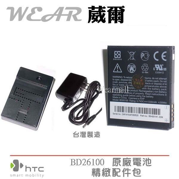葳爾洋行 HTC BA S470 原廠電池配件包【原廠電池+台製座充】BD26100 Desire HD A9191 王牌機
