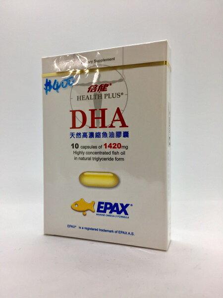 倍健 EPA天然高濃縮魚油膠囊 10粒 (和德藥局) 效近特價出售
