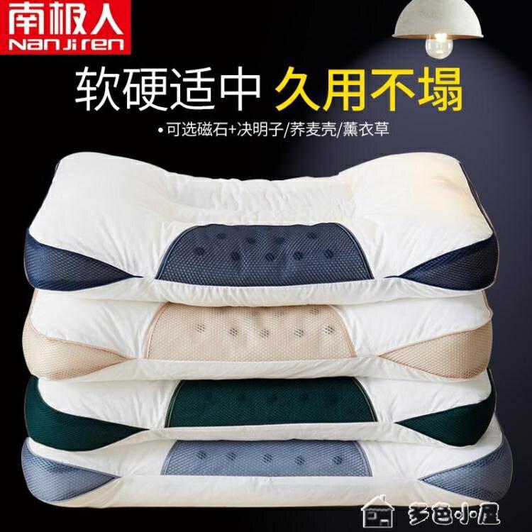 護頸枕南極人決明子枕頭單人蕎麥皮護頸椎枕雙人枕芯一對裝成人家用