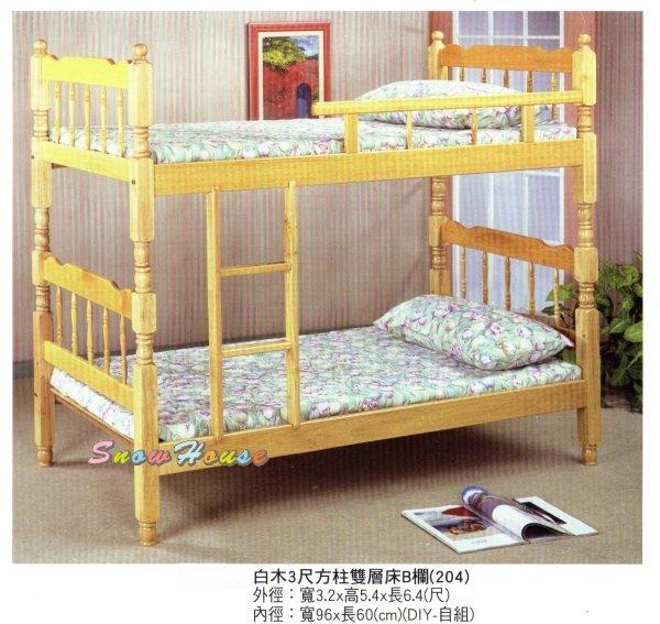 ╭☆雪之屋居家生活館☆╯R489-04 3尺白木方柱雙層床B欄/DIY自組(不含床墊)