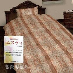 fomico 90%羽絨-日清紡空調被  台灣製造MIT 可機洗 免運!!