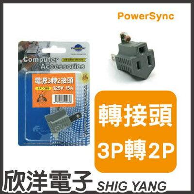 ※ 欣洋電子 ※ 群加科技 3轉2電源轉接頭(1入) ( EAC-32B )  PowerSync包爾星克