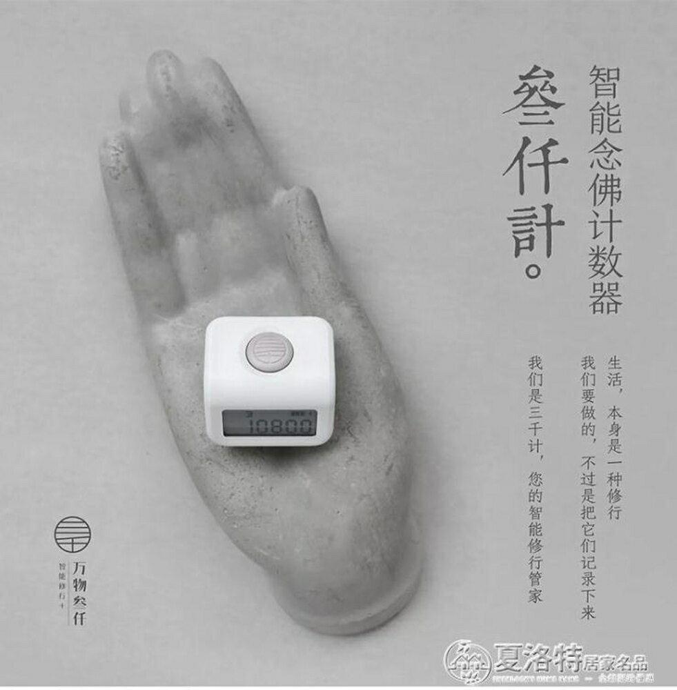 佛教用品手動計數器念佛計數器多功能APP智慧流量結緣計數器戒指 夏洛特