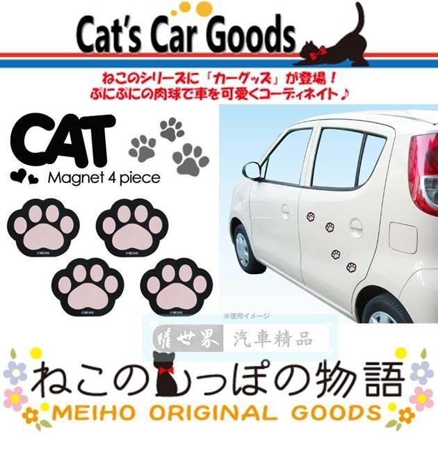 權世界~汽車用品  黑貓物語 貓腳掌印 車身磁性 磁鐵銘牌 貼牌 磁鐵貼飾 4入 ME21