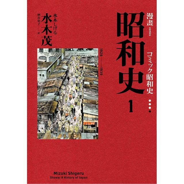愛藏版  漫畫昭和史1-2 1