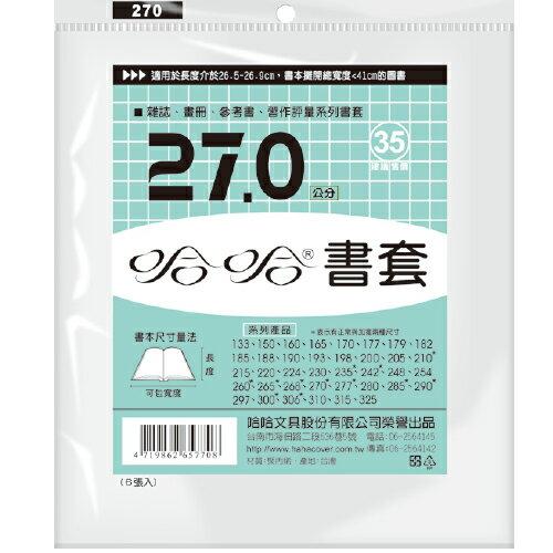 哈哈書套/#270mm傳統書套