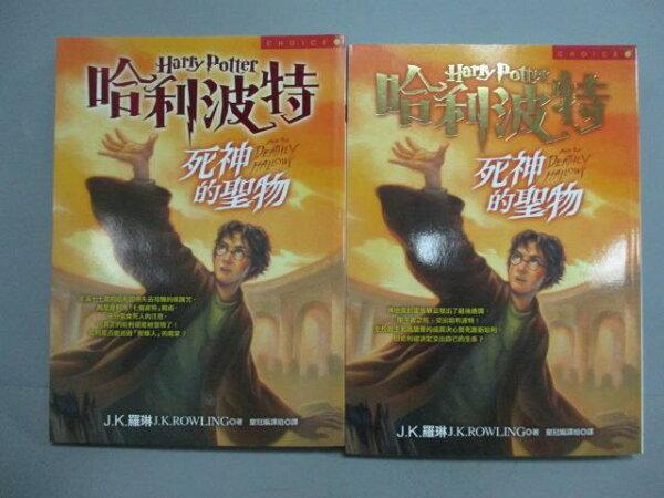 【書寶二手書T1/一般小說_NCX】哈利波特-死神的聖物_上下合售_J.K羅琳