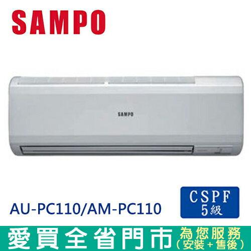 SAMPO聲寶17-21坪AU-PC110 / AM-PC110定頻分離式一對一冷氣空調_含配送到府+標準安裝【愛買】 - 限時優惠好康折扣