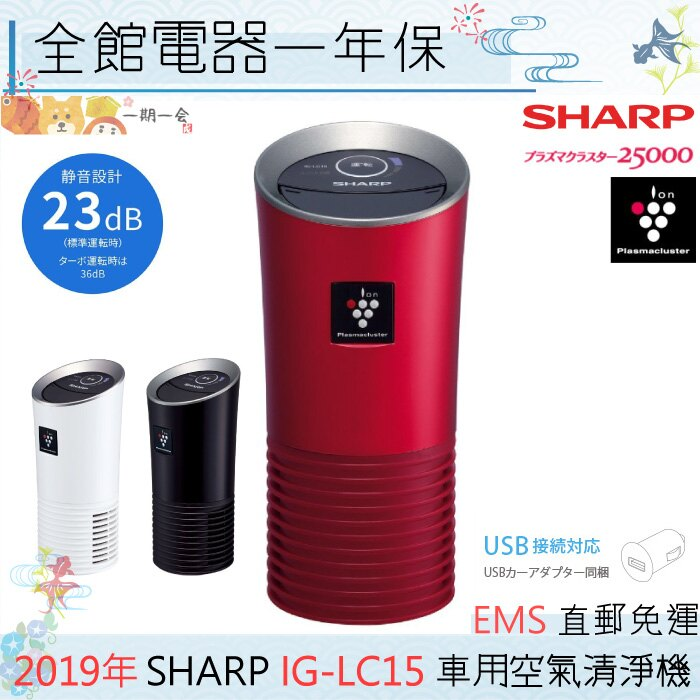 【一期一會】【日本現貨】日本 夏普 SHARP IG-LC15 車用 負離子 除菌除臭 空氣清淨 JC15 KC15 可參考