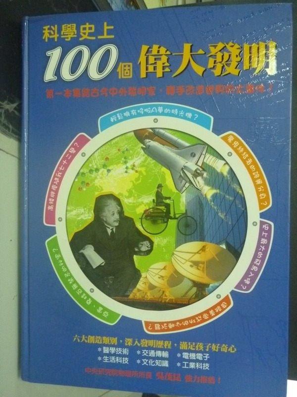 ~書寶 書T5/少年童書_PLB~科學史上100個偉大發明_ 600_倚天圖文工作室